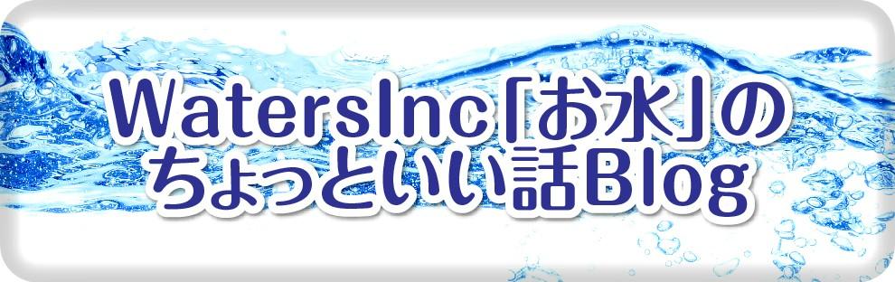 WatersInc「お水」の ちょっといい話Blog